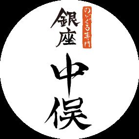Nodoguro-Senmon Ginza Nakamata
