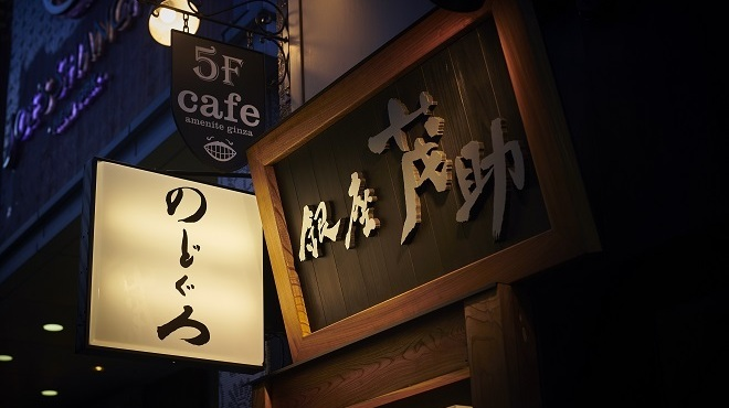 八丁堀 茂助(中俣酒造 本店)